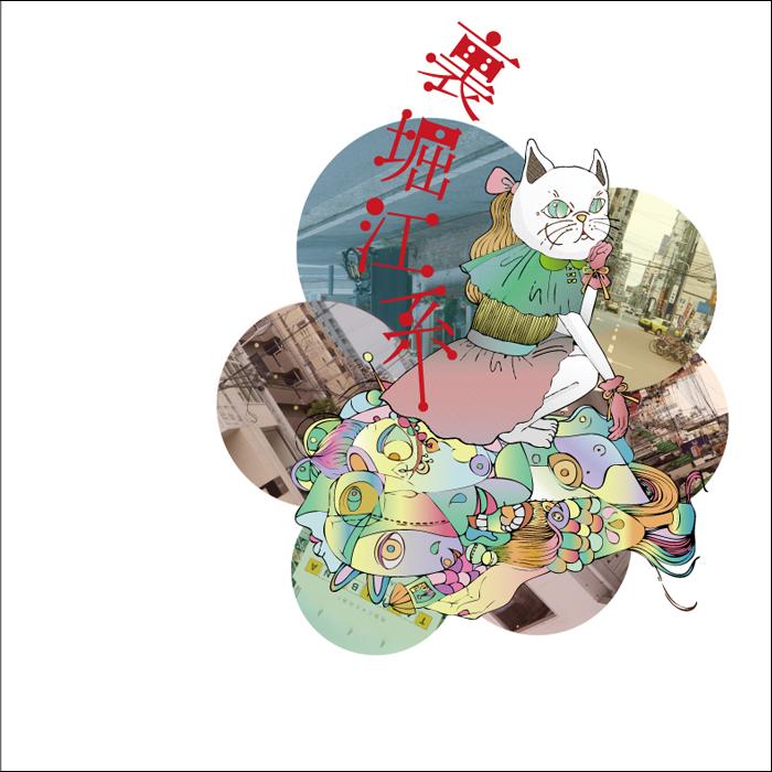 裏堀江系Vol.01